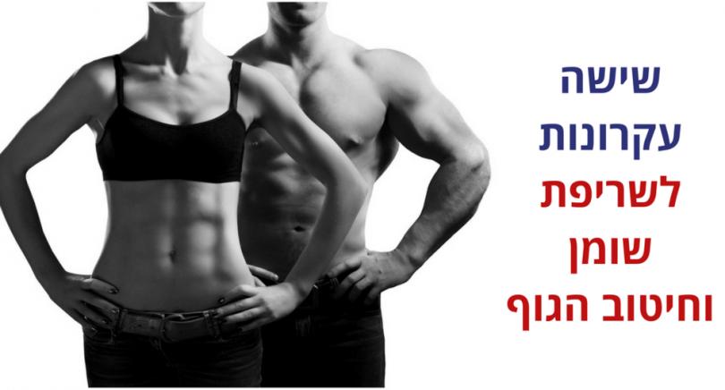 שישה טיפים לחיטוב ועיצוב הגוף