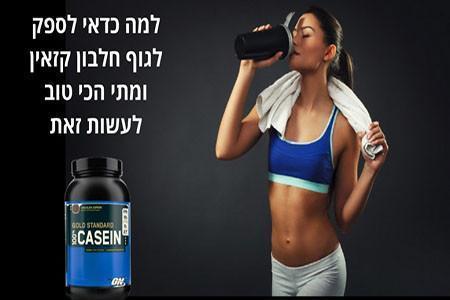 למה כדאי לספק לגוף חלבון קזאין ומתי הכי טוב לעשות זאת?